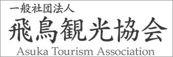 一般社団法人 飛鳥観光協会バナー